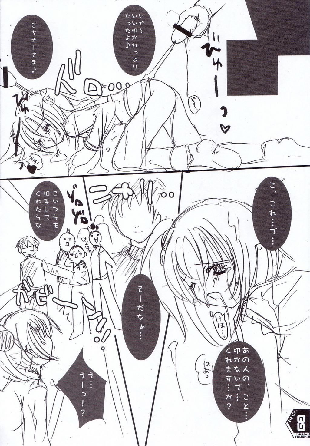 Kubiwa Tsuushin Volume 4 66