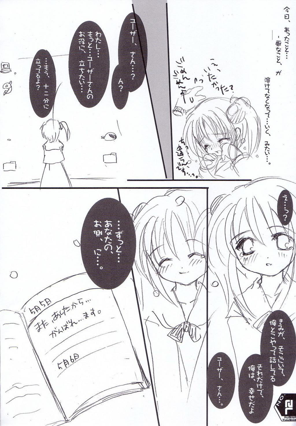 Kubiwa Tsuushin Volume 4 70