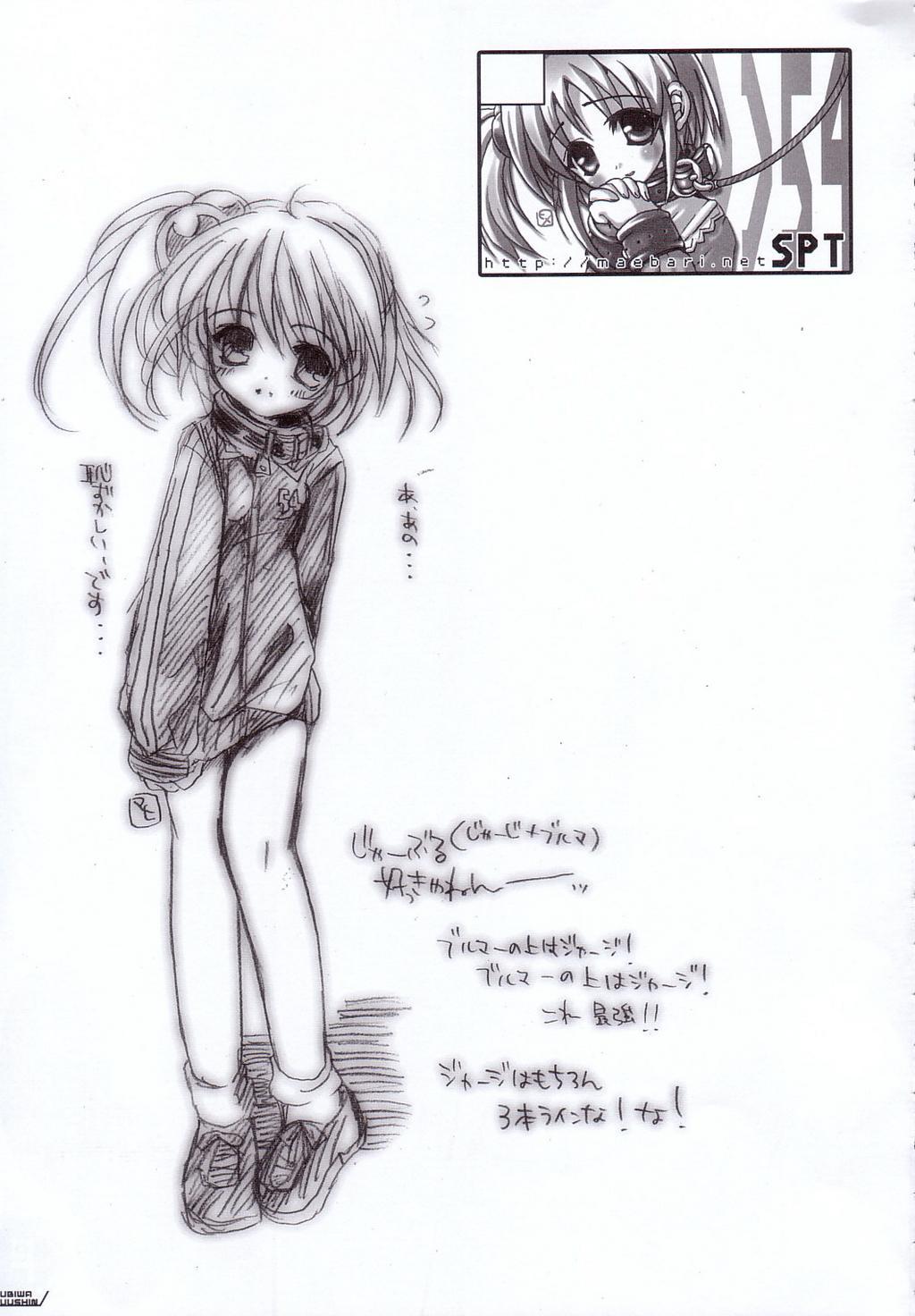 Kubiwa Tsuushin Volume 4 71