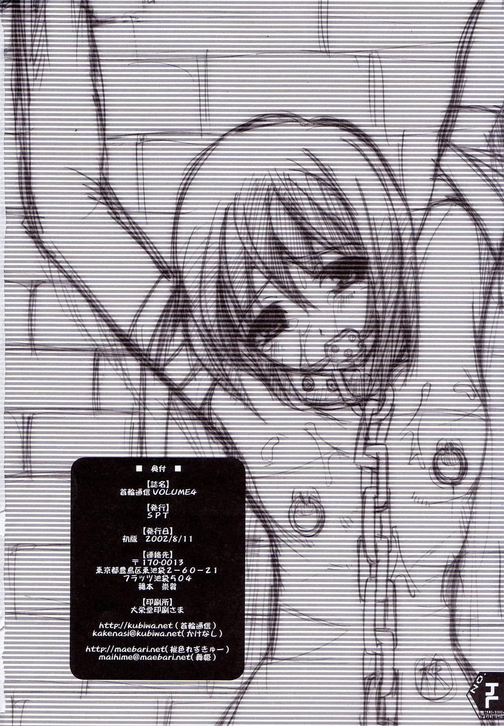 Kubiwa Tsuushin Volume 4 72