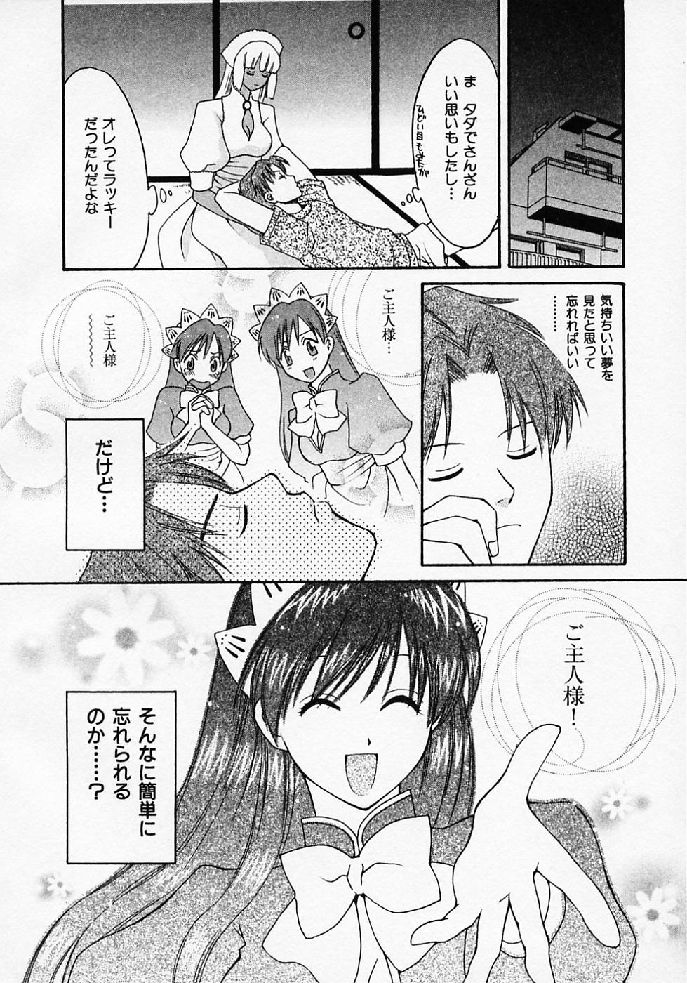 Maid In Japan 103