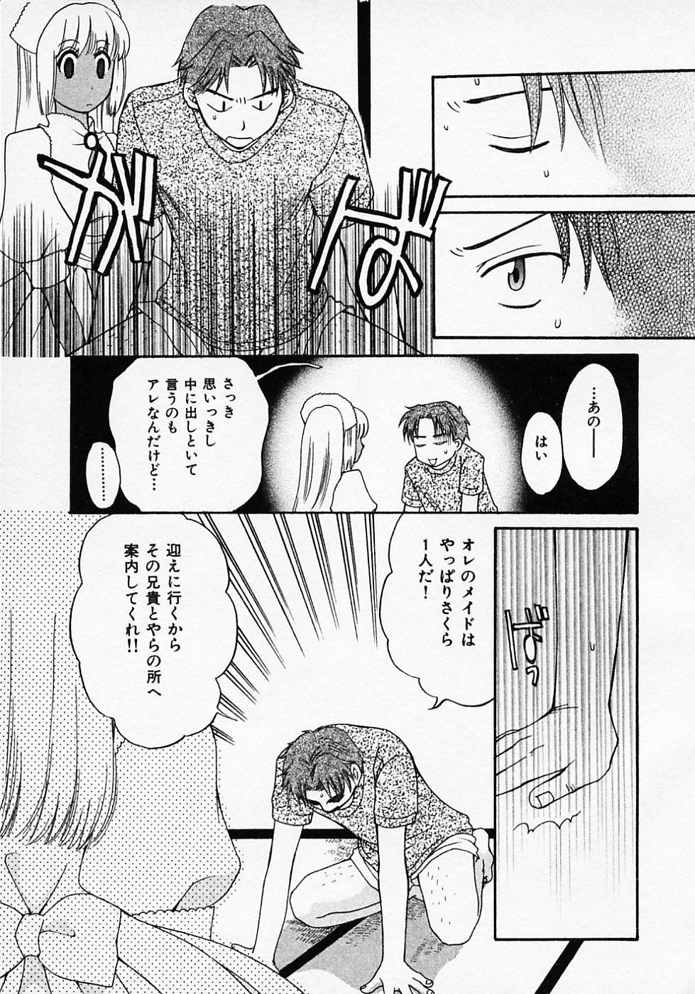 Maid In Japan 104