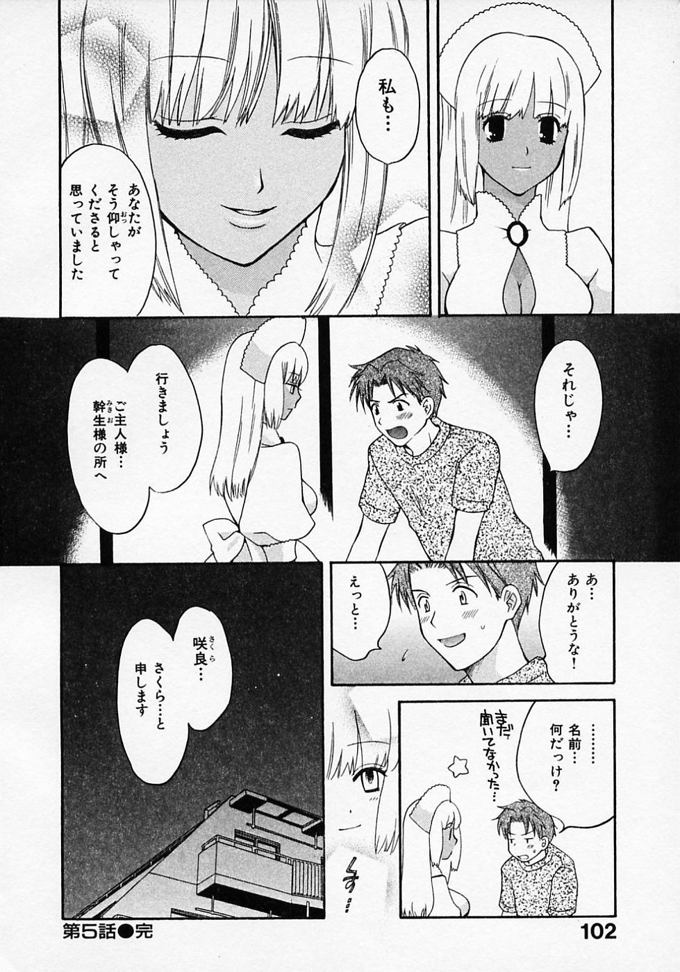 Maid In Japan 105
