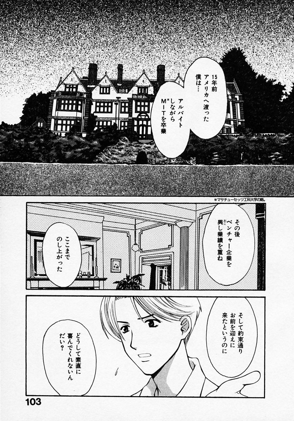 Maid In Japan 106