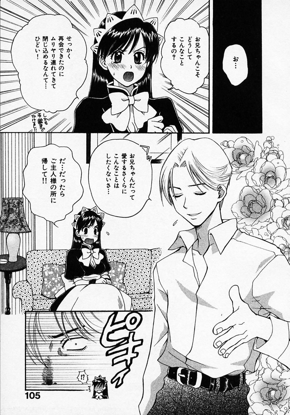 Maid In Japan 108