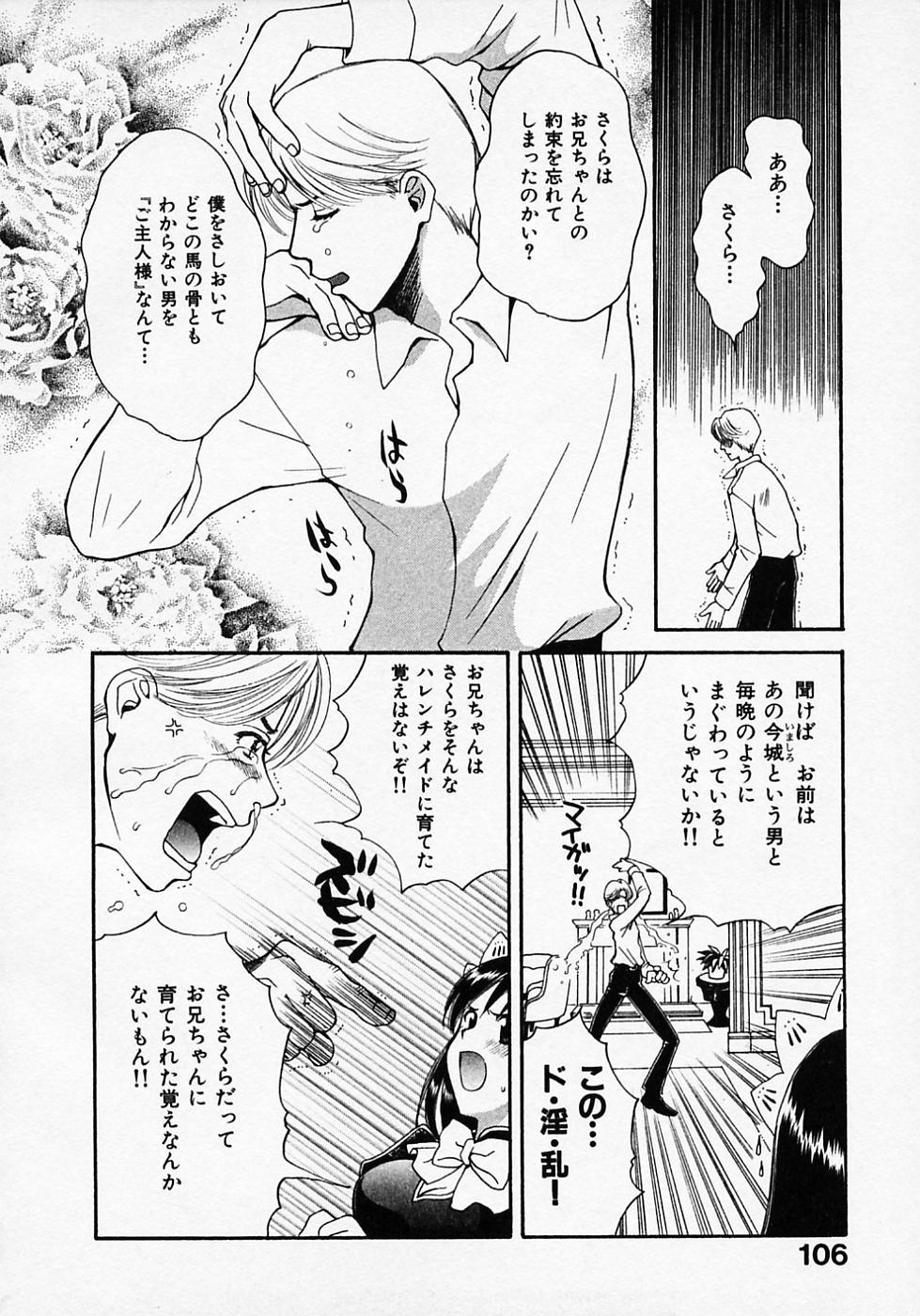 Maid In Japan 109