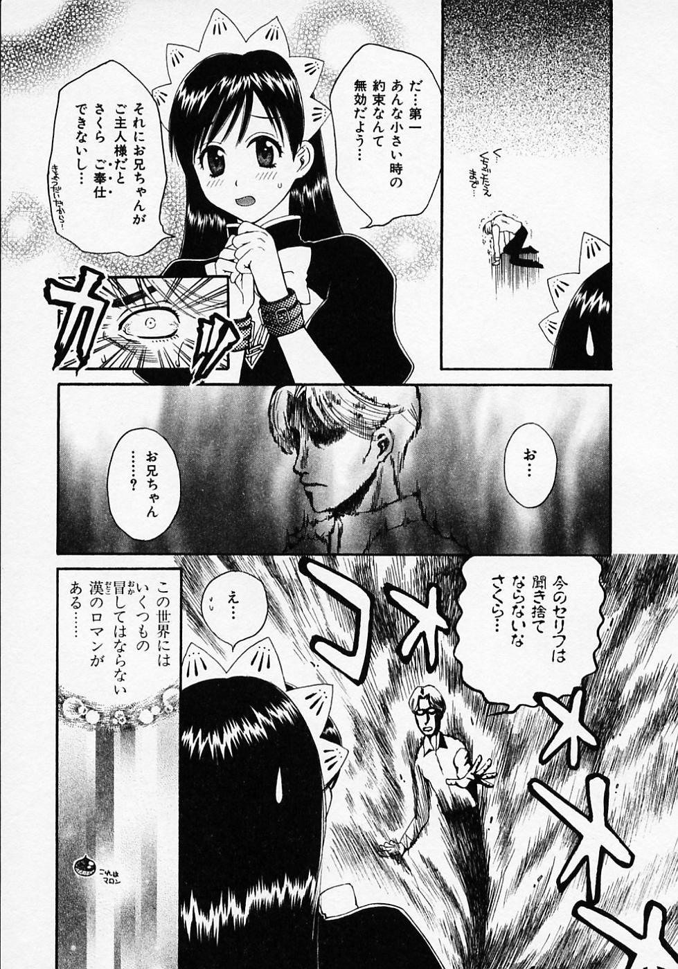 Maid In Japan 110