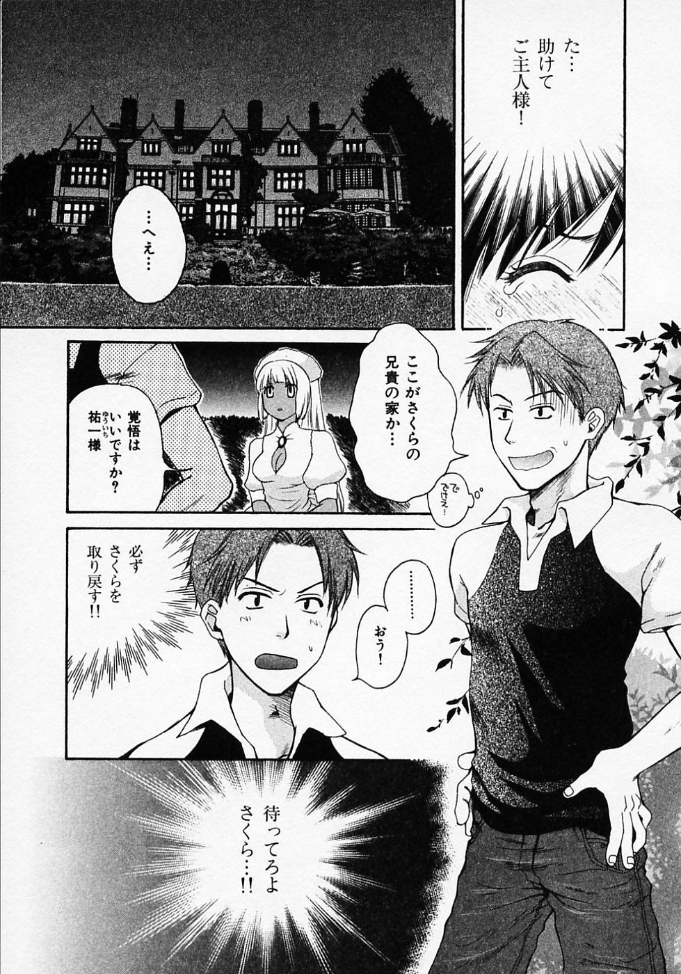 Maid In Japan 112
