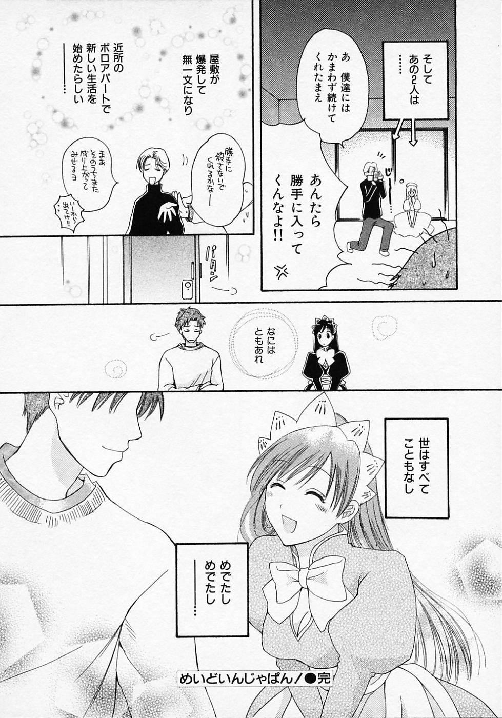 Maid In Japan 129