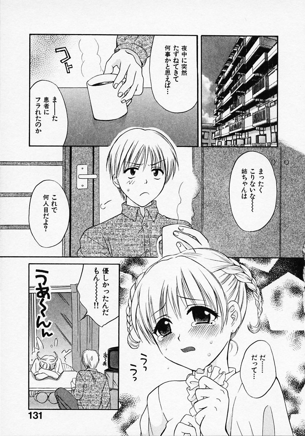 Maid In Japan 134