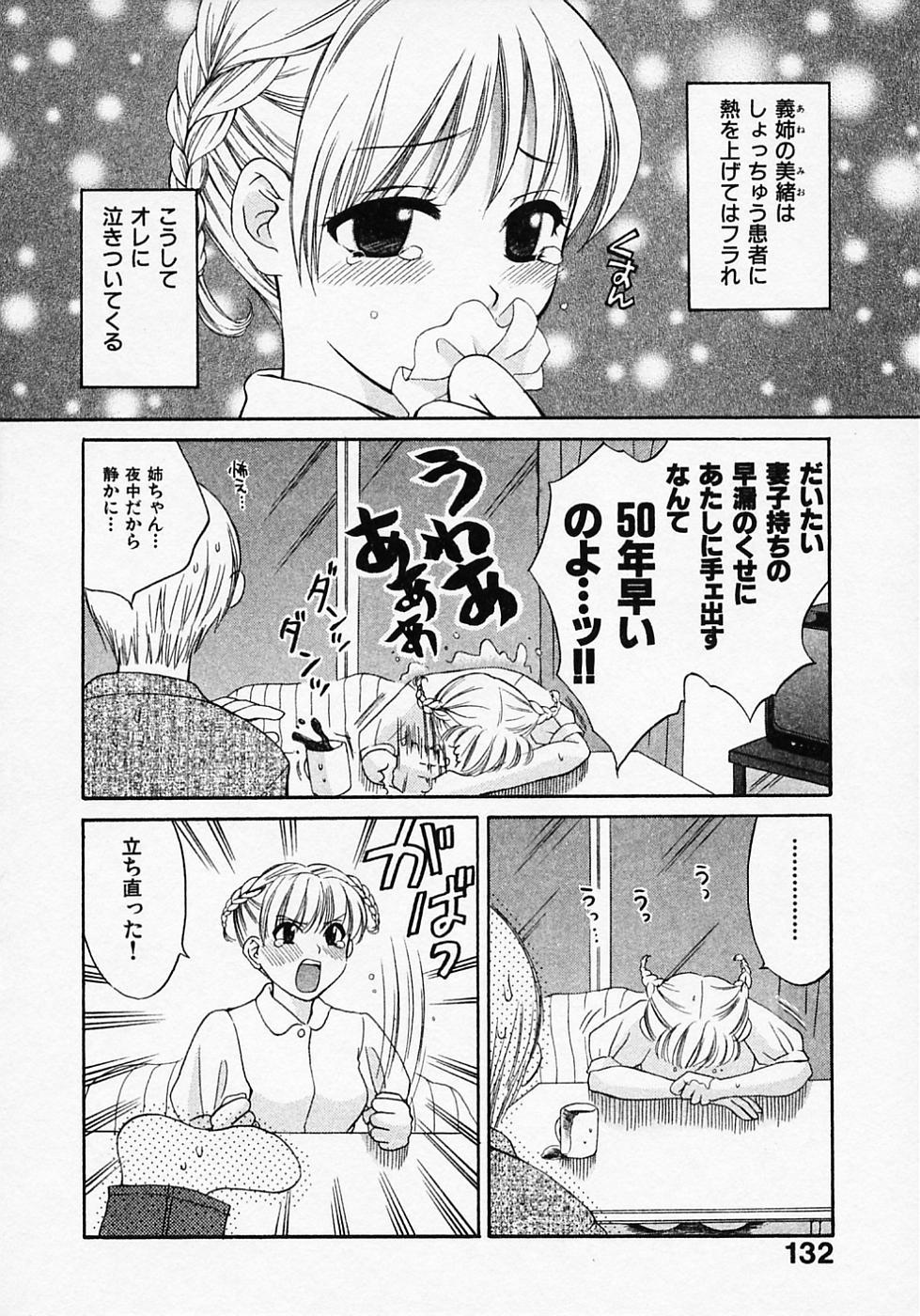 Maid In Japan 135