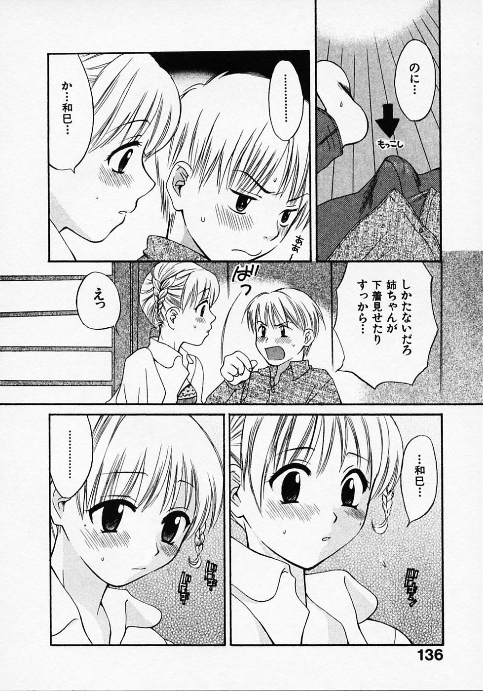 Maid In Japan 139