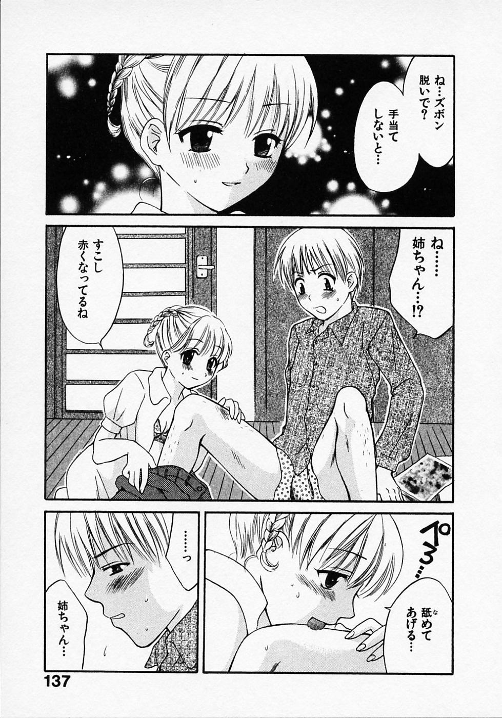Maid In Japan 140