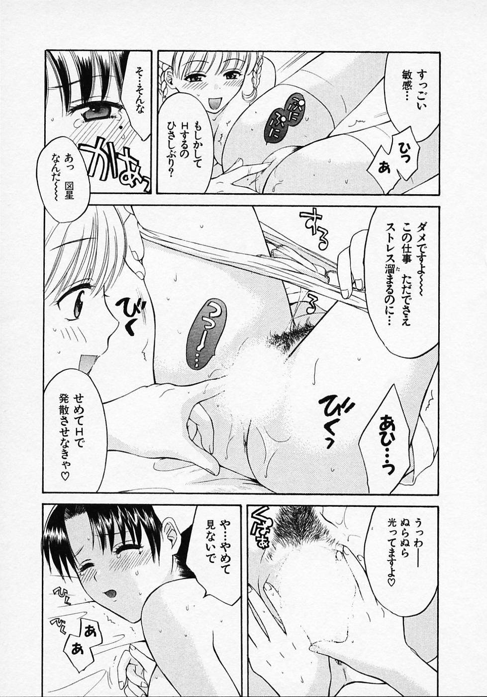 Maid In Japan 162
