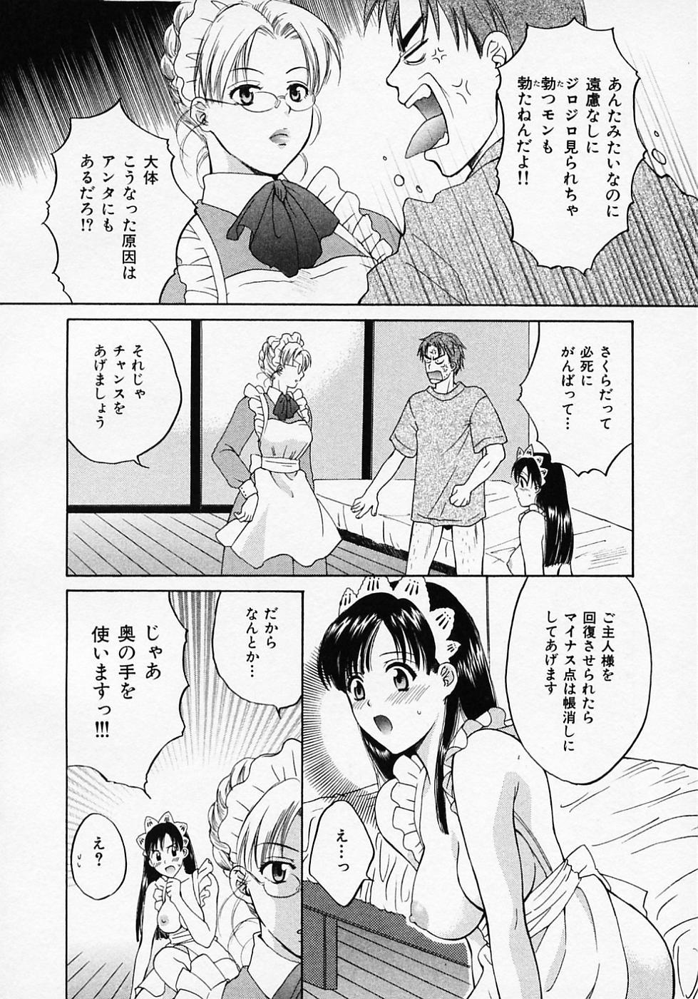 Maid In Japan 37