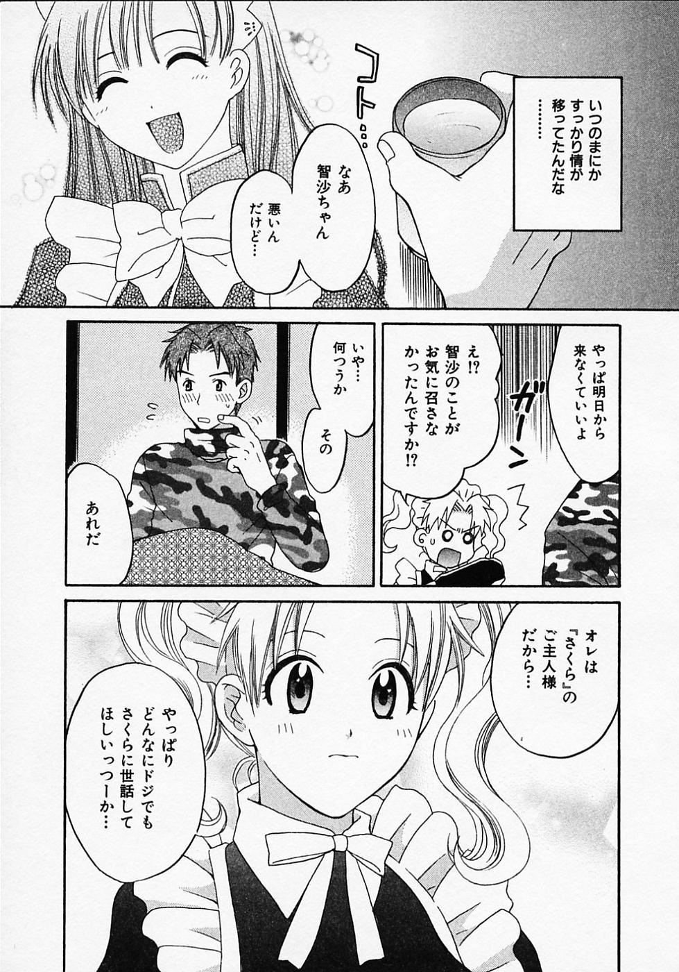Maid In Japan 56