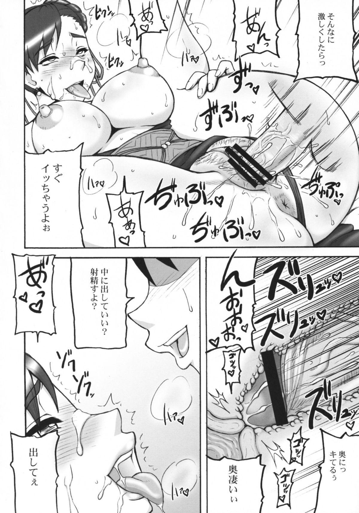 Kaku Musume 11 13