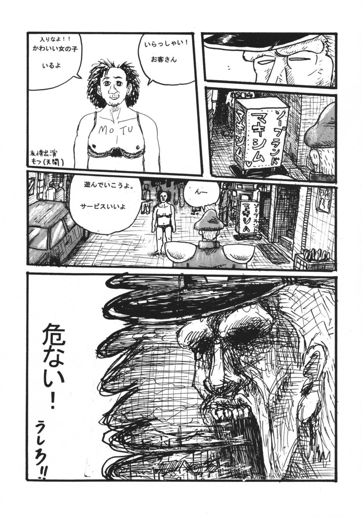 Kaku Musume 11 22