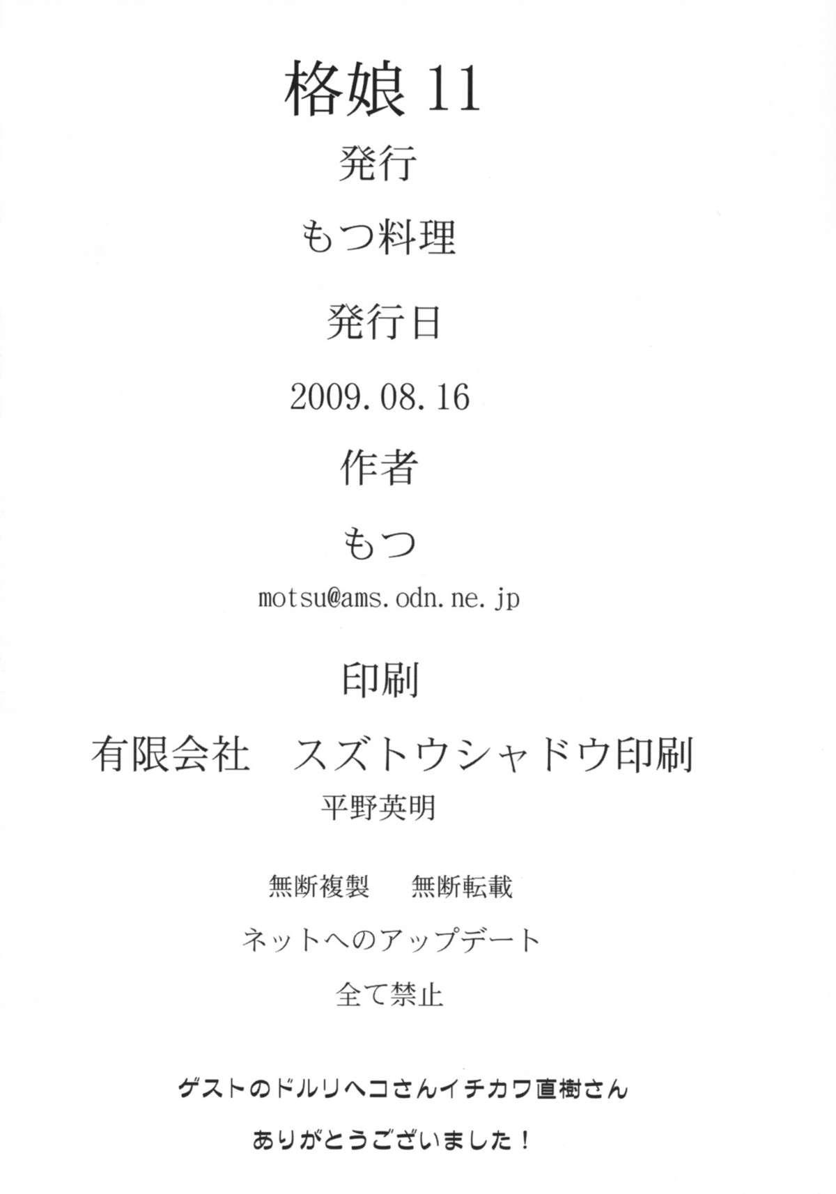 Kaku Musume 11 25