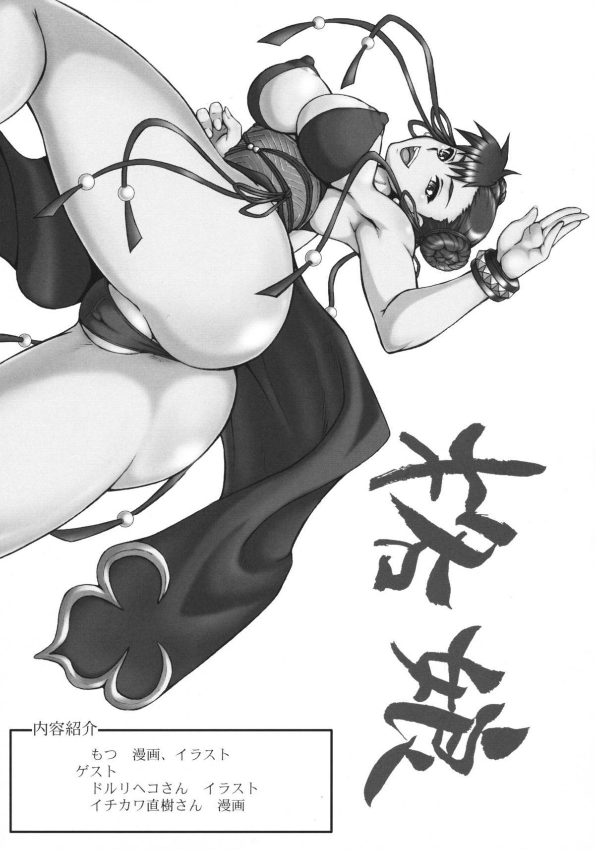 Kaku Musume 11 2