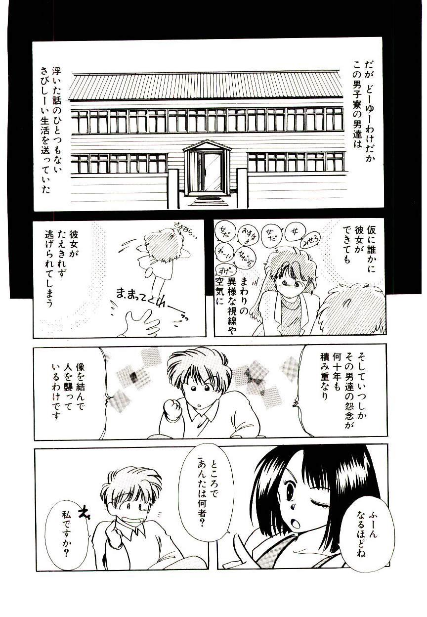 Miko-sama Help!! 9