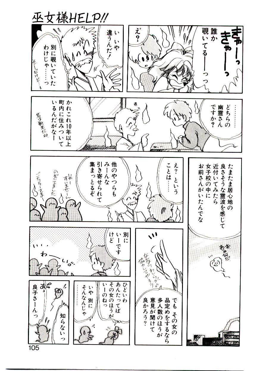 Miko-sama Help!! 102