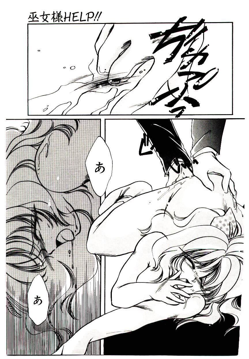 Miko-sama Help!! 108