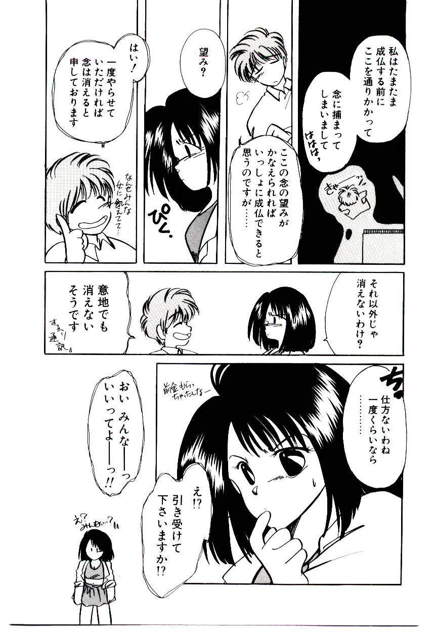 Miko-sama Help!! 10