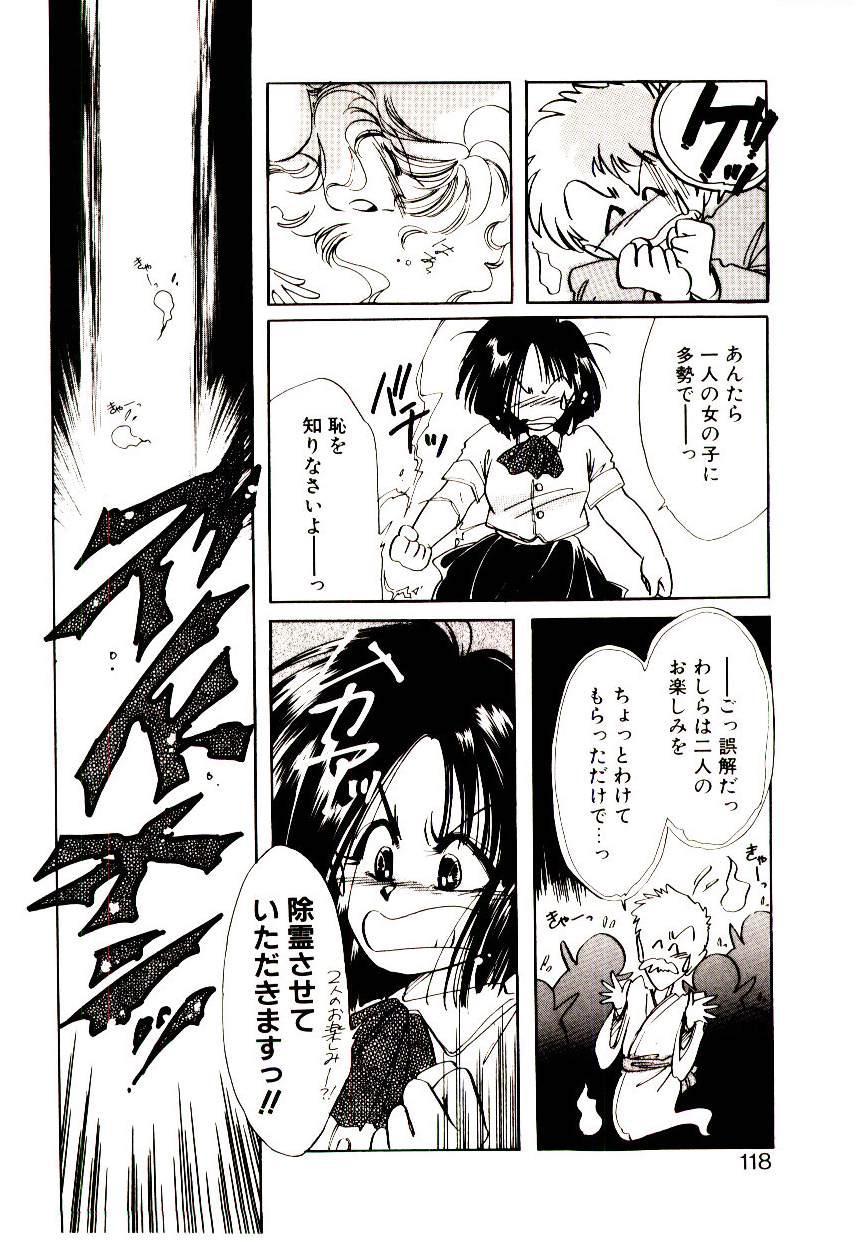 Miko-sama Help!! 115