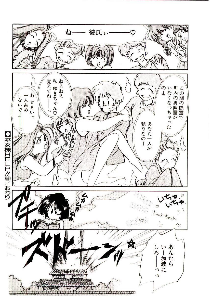 Miko-sama Help!! 117
