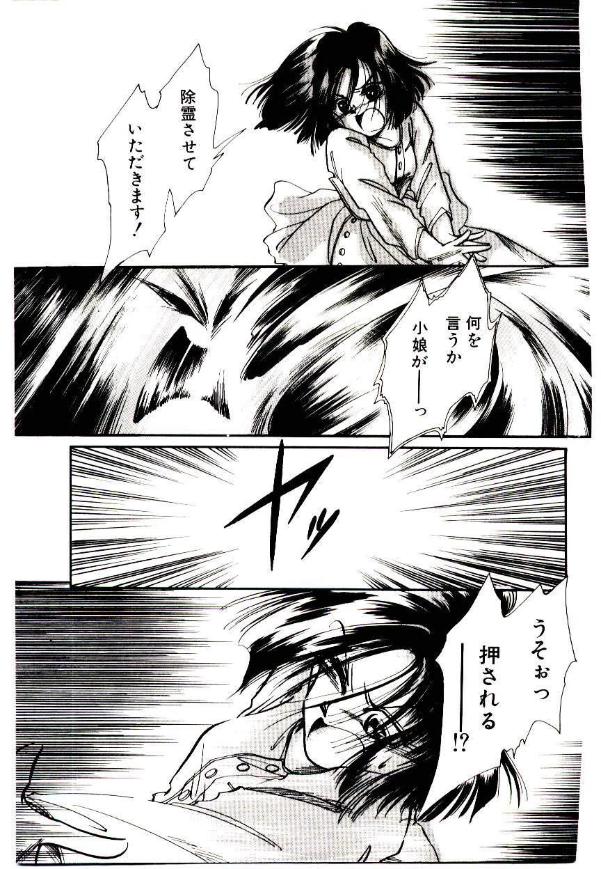Miko-sama Help!! 118