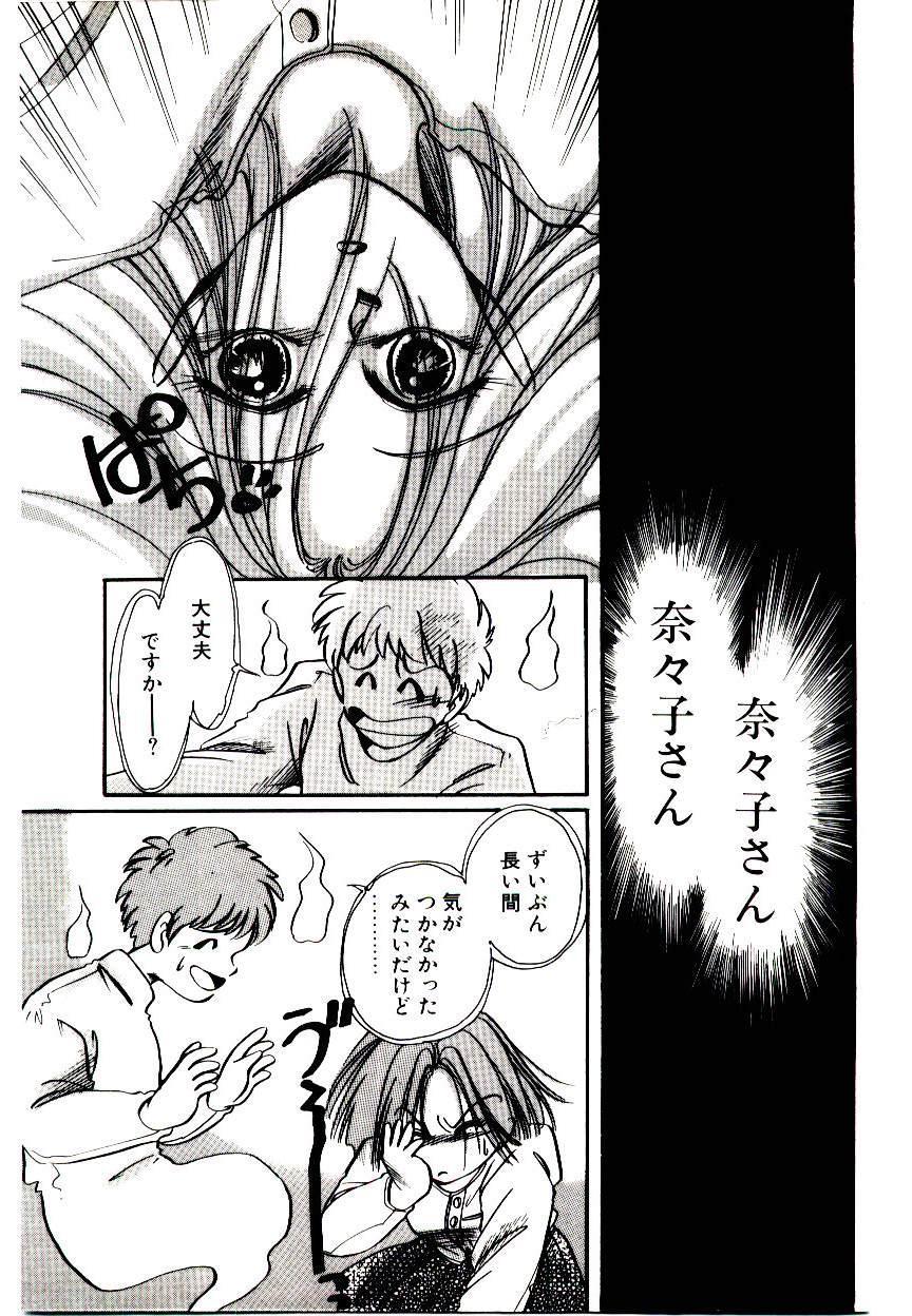 Miko-sama Help!! 120