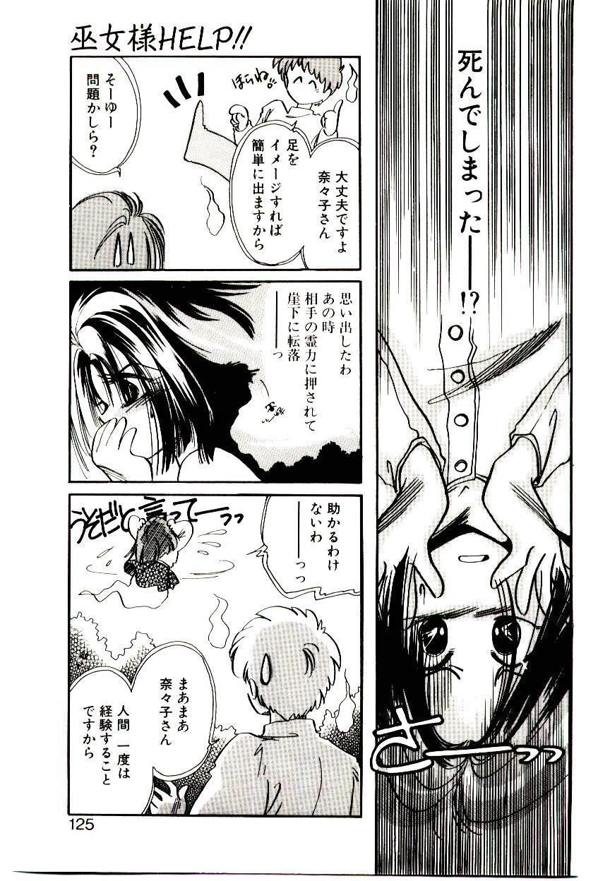 Miko-sama Help!! 122