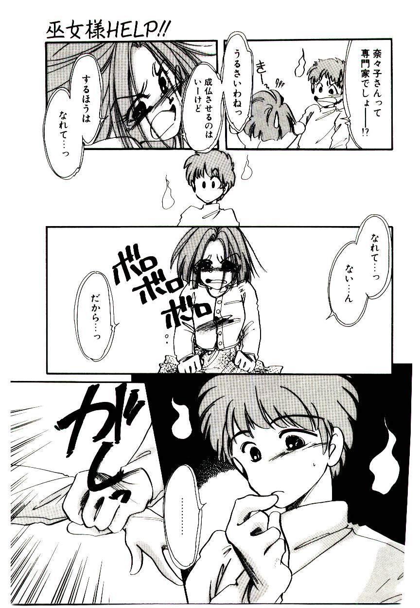 Miko-sama Help!! 124