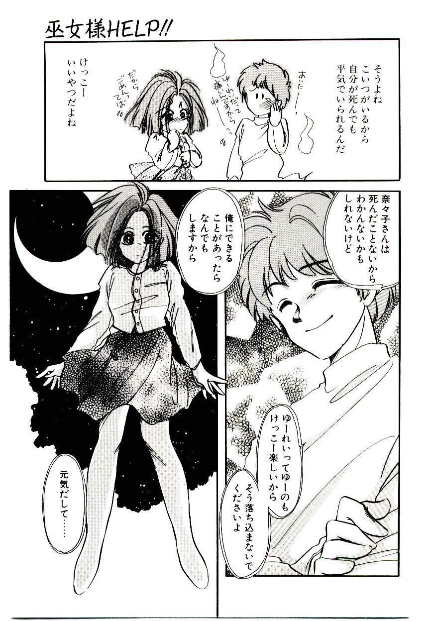 Miko-sama Help!! 126