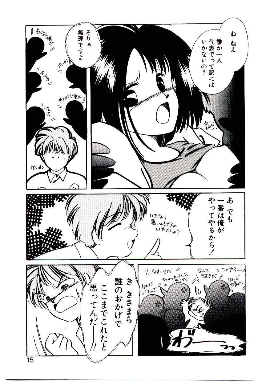 Miko-sama Help!! 12