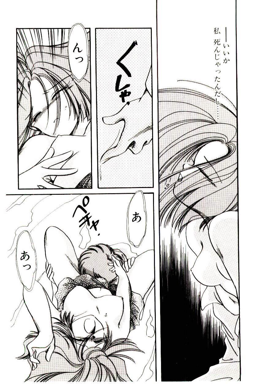 Miko-sama Help!! 129