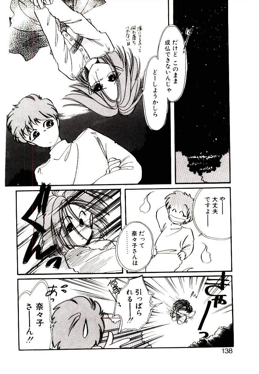 Miko-sama Help!! 135