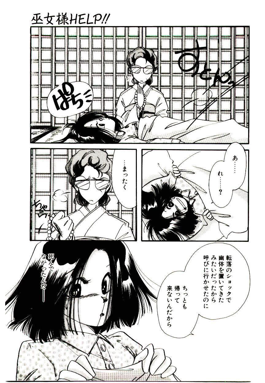 Miko-sama Help!! 136