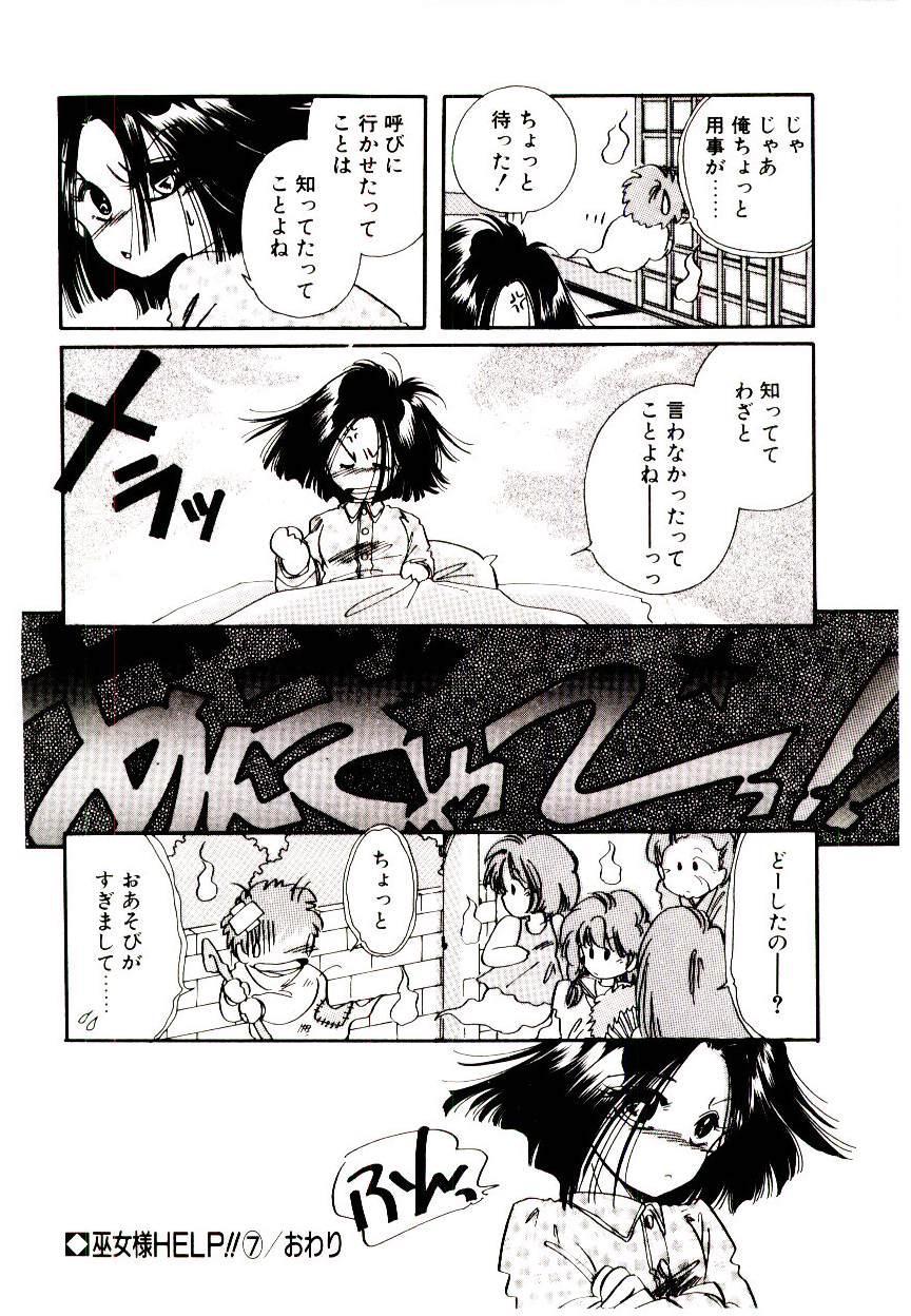 Miko-sama Help!! 137