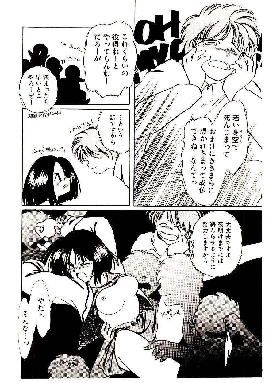 Miko-sama Help!! 13