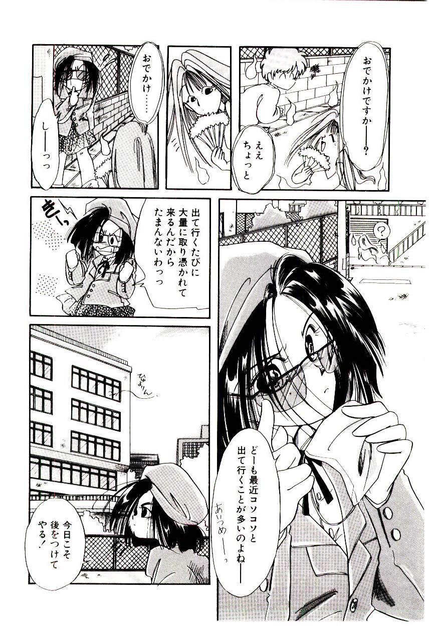 Miko-sama Help!! 139