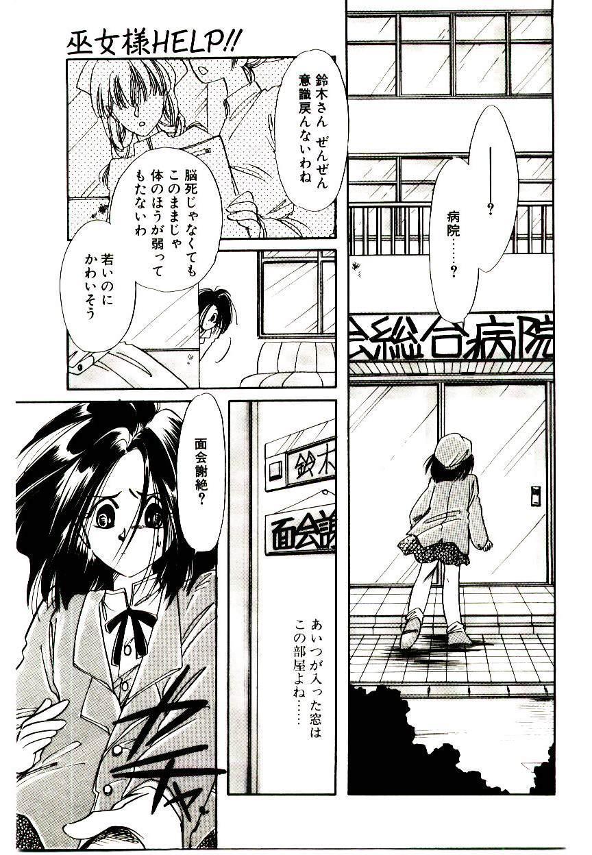 Miko-sama Help!! 140