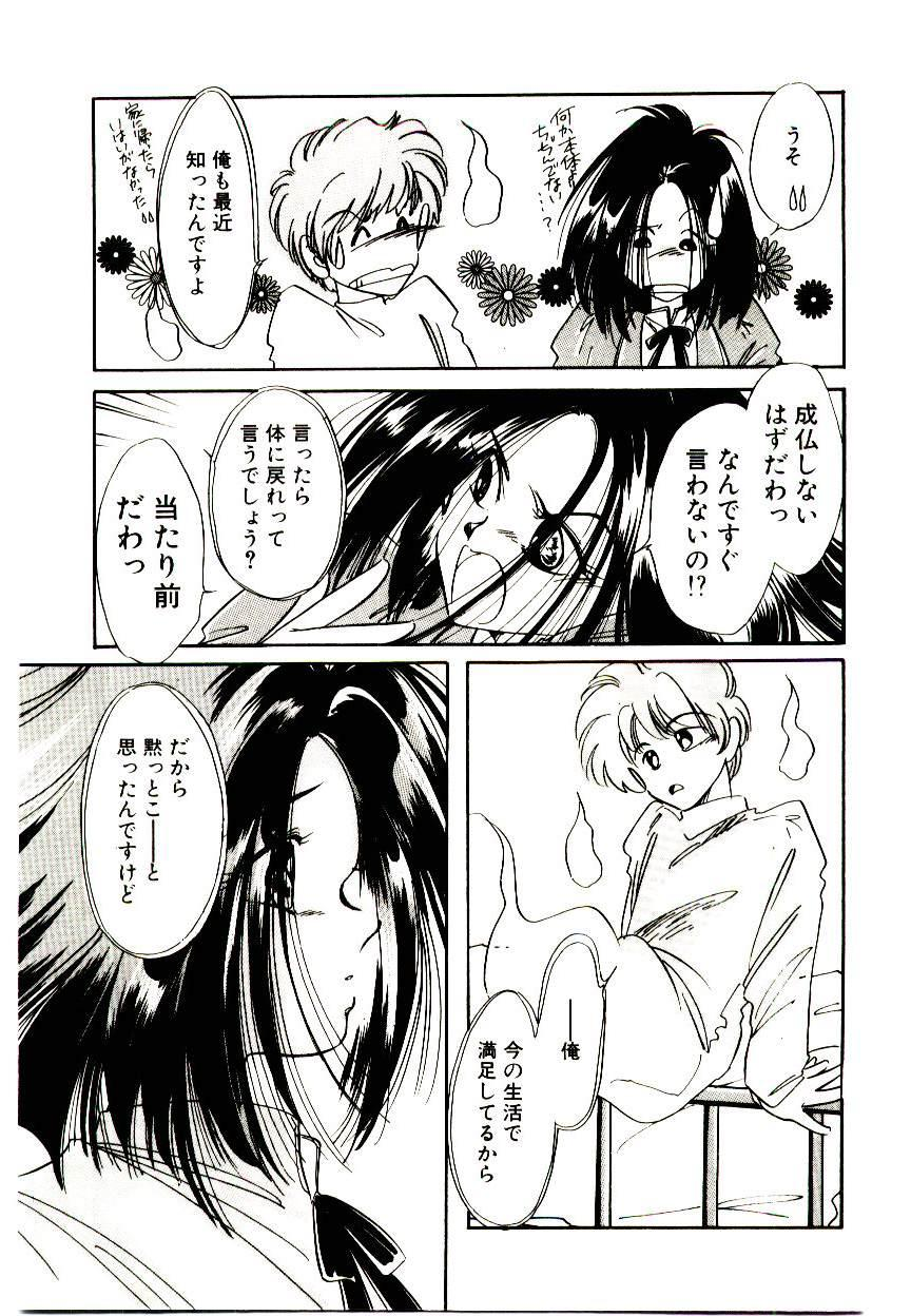 Miko-sama Help!! 142