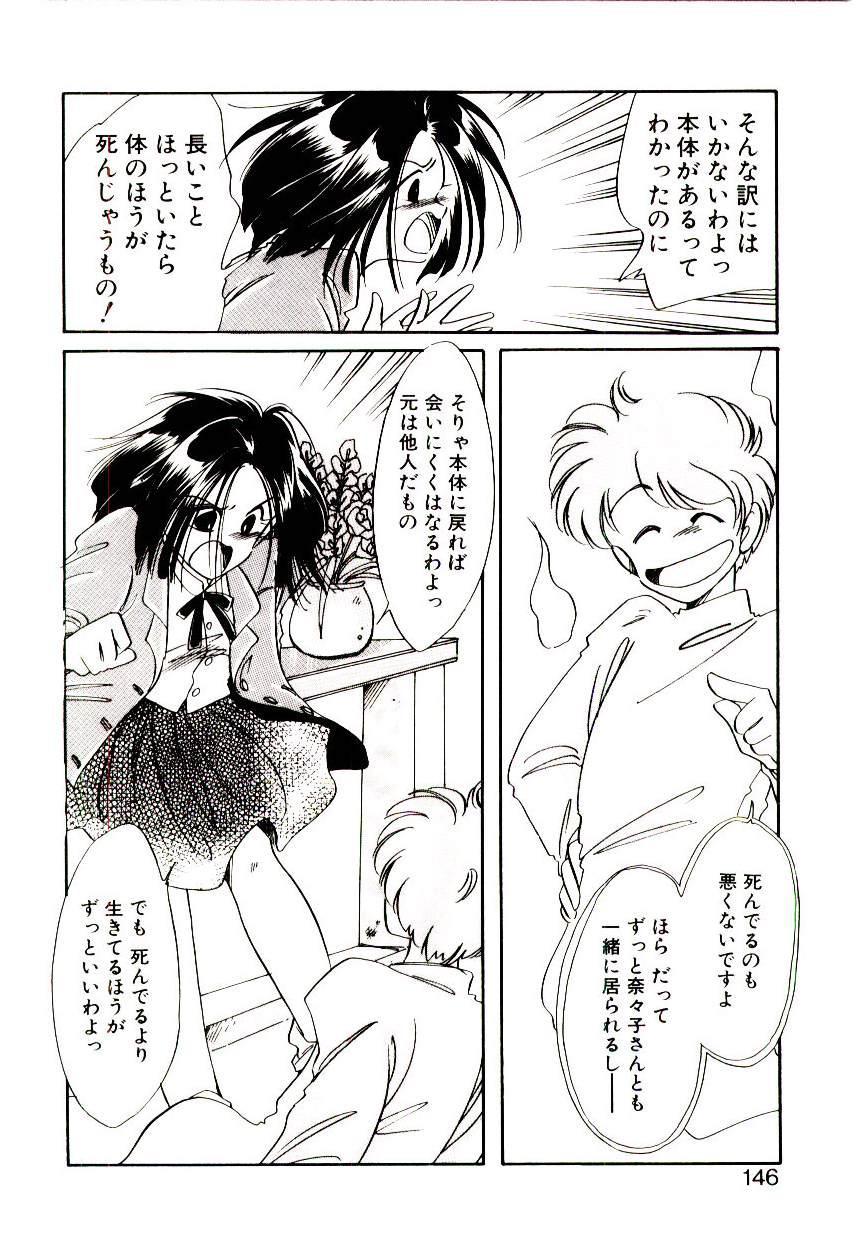 Miko-sama Help!! 143