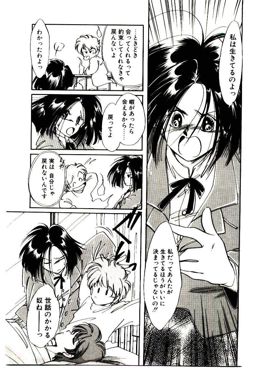 Miko-sama Help!! 144