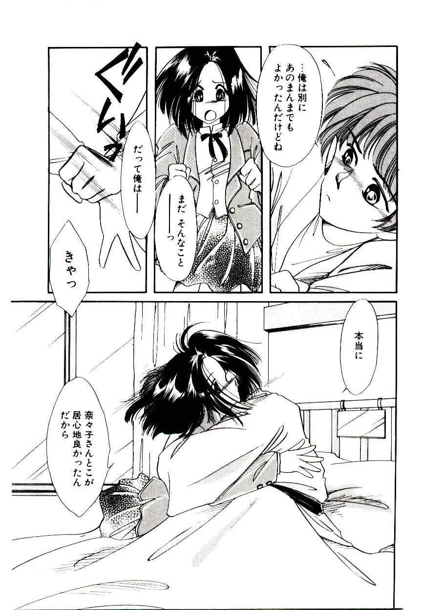 Miko-sama Help!! 146