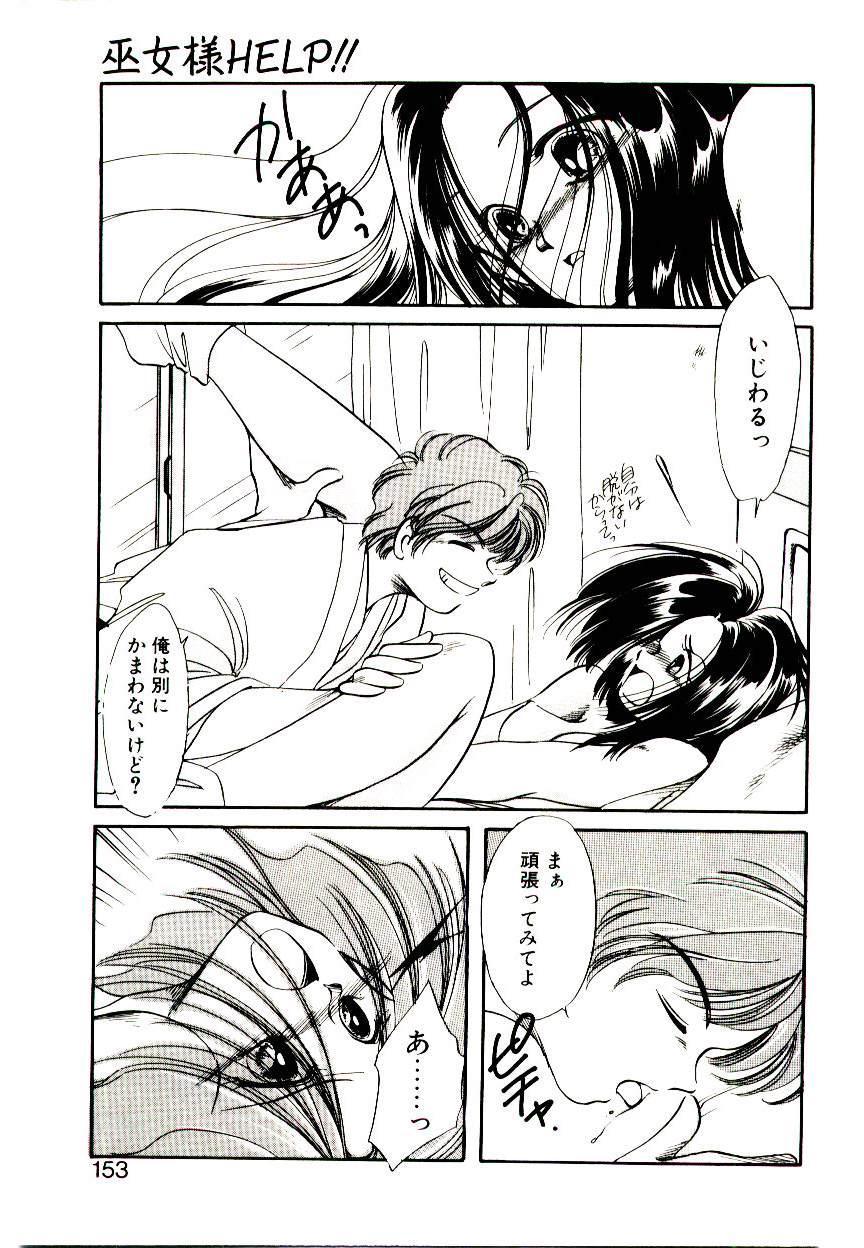 Miko-sama Help!! 150