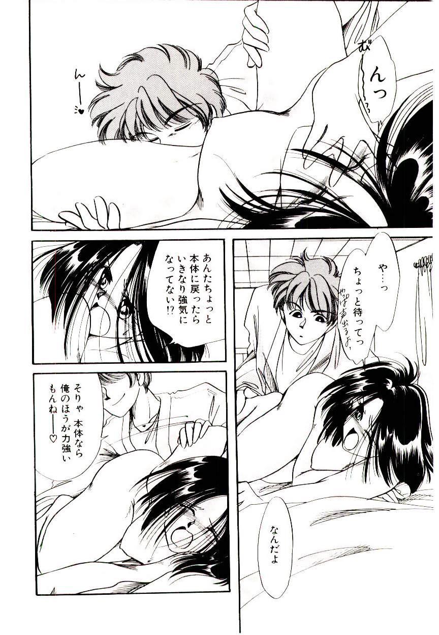 Miko-sama Help!! 151