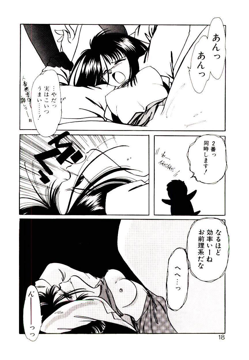 Miko-sama Help!! 15